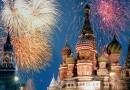 Capodanno nelle Capitali Russe